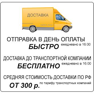 Доставка б/у запчастей с авторазбора АвтоКом-НТ по РФ