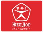 Доставка запчастей через ТК ЖелДорЭкспедиция